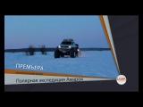 Полярная экспедиция Амарок